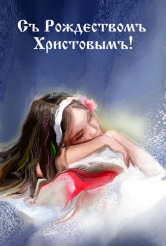 Рождество (2011)