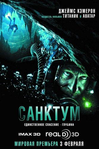 Санктум Sanctum (2011)