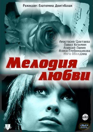 Мелодия любви (2011)