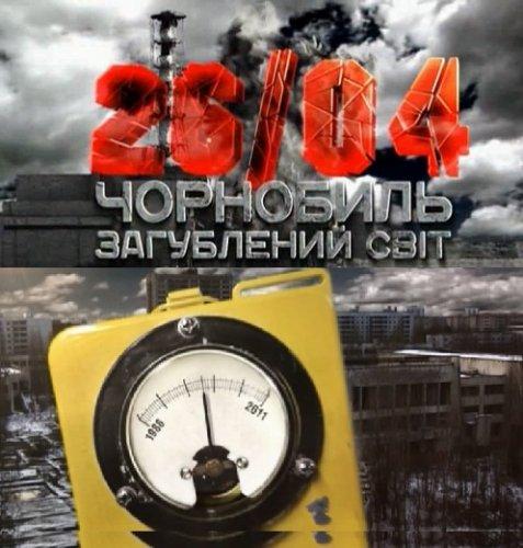 Чернобыль. Затерянный мир (2011)