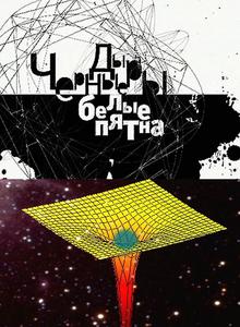 Черные дыры. Белые пятна (2011)