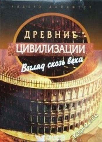 Взгляд сквозь века Тайны исчезнувших цивилизаций (2006)
