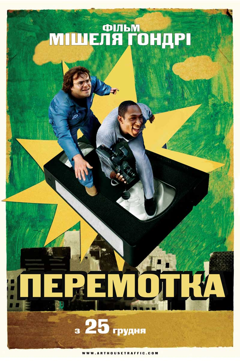 Перемотка / Be Kind Rewind (2008)