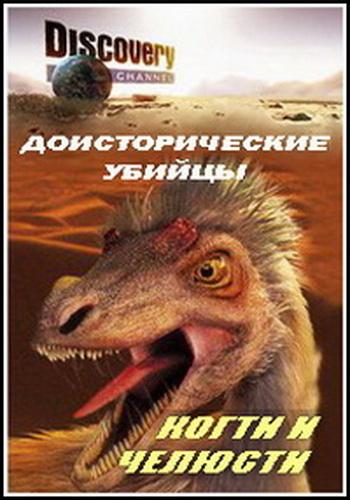 Discovery: Доисторические убийцы. Когти и челюсти (2010)
