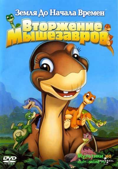 Земля до начала времен 11 Вторжение Мышезавров (2004)