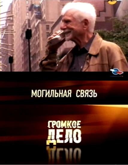 Громкое дело. Могильная связь (2010)