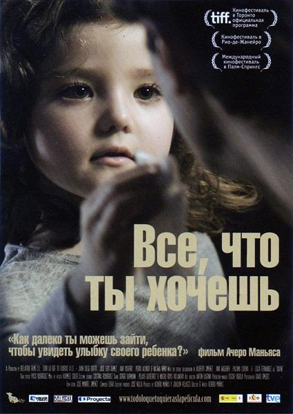 Все, что ты хочешь (2010)