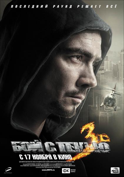 Бой с тенью 3: Последний раунд (2011)