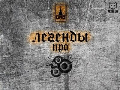 Легенды Про feat. Миха Гам - 2 Трека (2012)