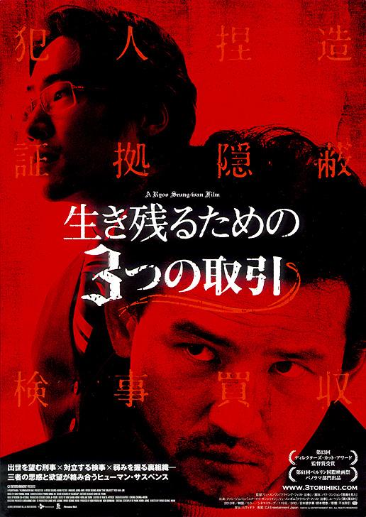 Несправедливые (2010)