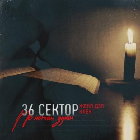 36 Сектор (Женя Дэп, Клён) - По нотам души (2012)