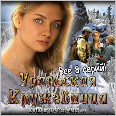 Уральская кружевница - Все 8 серий (2012/IPTVRip)