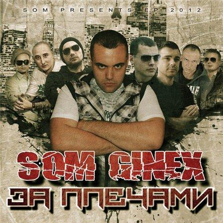 Som (Ginex) - За плечами (CDRip) (2012)