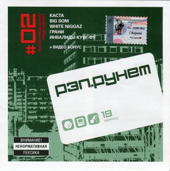 Рэп.Рунет Vol. 2 (2002)