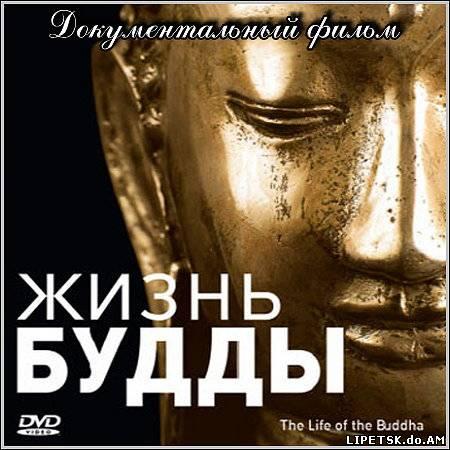 Жизнь Будды – Док. фильм (DVDRip/avi)