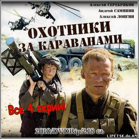 Охотники за караванами - Все 4 серии (2010/DVDRip)