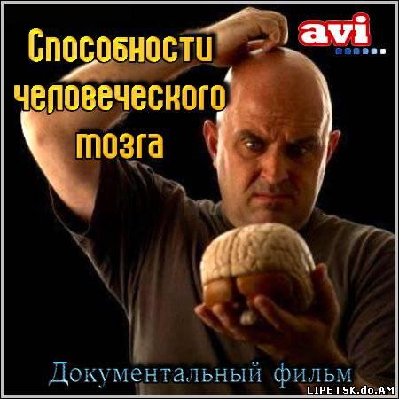 Способности человеческого мозга – Док. фильм (2012/TVRip)