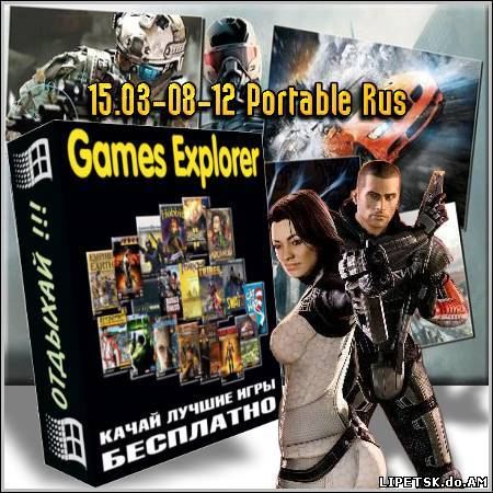 Games Explorer 15.03-08-12 Portable Rus