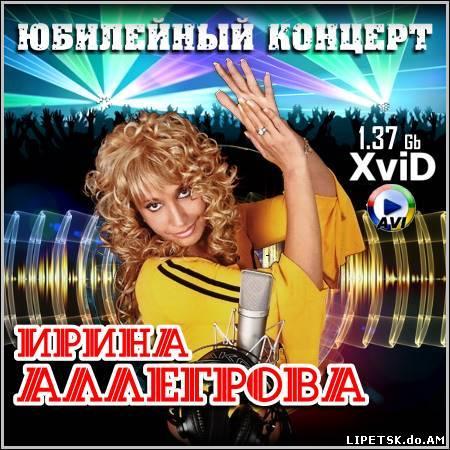 Ирина Аллегрова - Юбилейный концерт (2012/SATRip)
