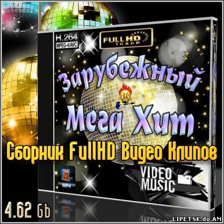 Зарубежный Мега Хит - Сборник FullHD Видео Клипов (2012/1080p)