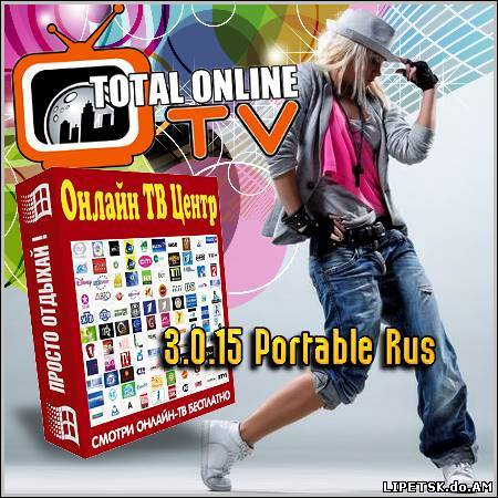 Онлайн ТВ Центр : Total Online TV 3.0.15 Portable Rus