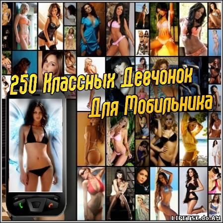 250 Классных Девчонок Для Мобильника (Обои/jpg)