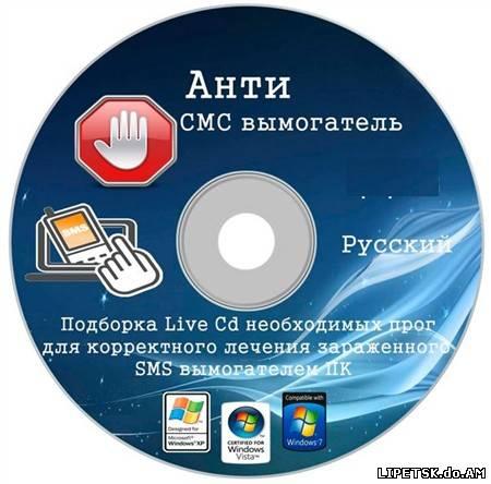 Анти СМС вымогатель v.5 (2012/Multi)