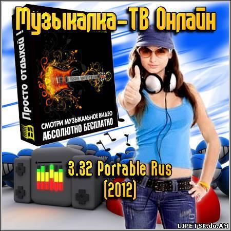 Музыкалка-ТВ Онлайн 3.32 Portable Rus