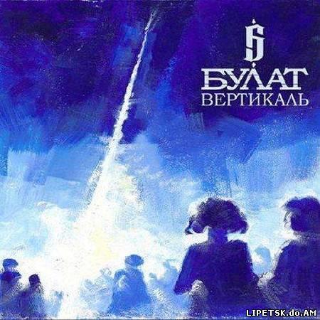 Булат - Вертикаль (Lossless) (2012)