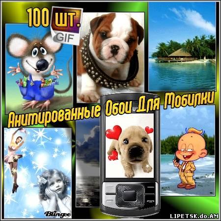 100 Анимированных Картинок Для Мобильника (2012/gif)