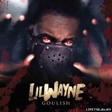 Lil Wayne – Goulish (2012)