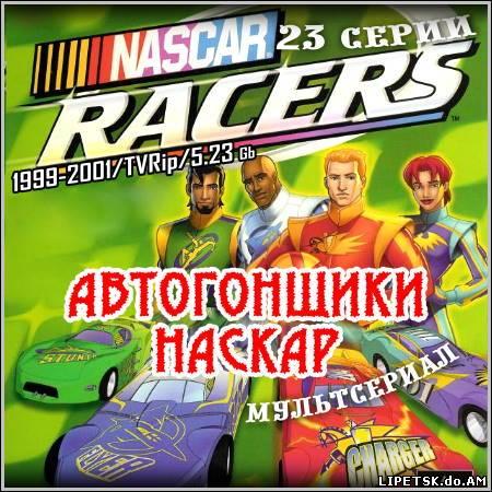 Автогонщики Наскар - 23 серии (1999-2001/TVRip)
