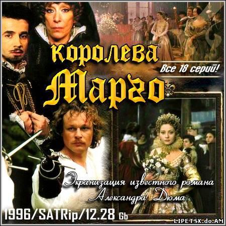 Королева Марго - Все 18 серий (1996/SATRip)