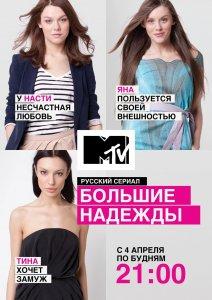 Сериал Большие надежды от MTV (2011)