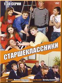 Старшеклассники 1 сезон