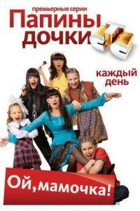 Папины дочки (1 - 100) серии