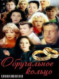Обручальное кольцо (201-300) серия