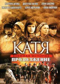 Катя 2 сезон