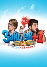 Зайцев + 1 (2 сезон)