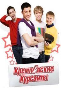 Кремлёвские курсанты 3 сезон